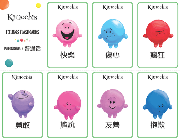 Putonghua – Feeling Flashcards