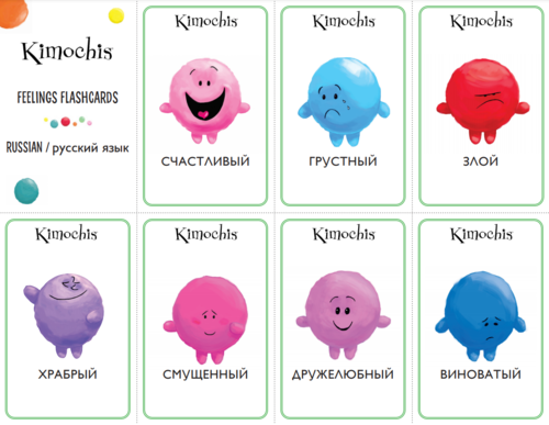 Russian – Feeling Flashcards